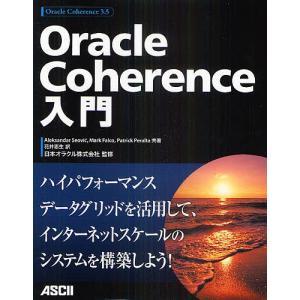 Oracle Coherence入門 / AleksandarSeovic / MarkFalco / PatrickPeralta bookfan