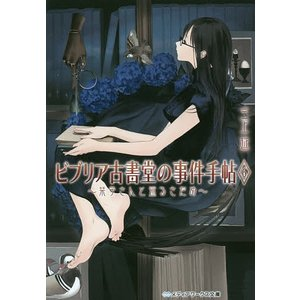 著:三上延 出版社:KADOKAWA 発行年月:2014年12月 シリーズ名等:メディアワークス文庫...