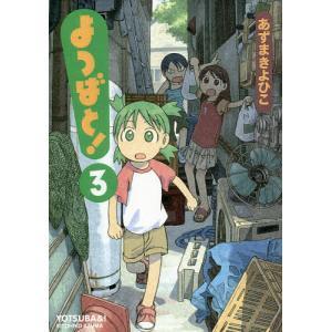 著:あずまきよひこ 出版社:KADOKAWA 発行年月:2004年11月 シリーズ名等:電撃コミック...