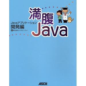 bookfanプレミアム - Java(プログラミング)|Yahoo!ショッピング