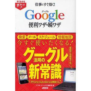 仕事にすぐ効く!Google便利ワザ・瞬ワザ / アスキードットPC編集部|bookfan