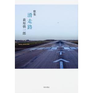 〔重版予約〕滑走路 歌集/萩原慎一郎|bookfan