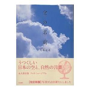 著:高橋健司 出版社:角川書店 発行年月:1999年12月