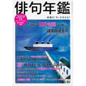 俳句年鑑2019年版2017.10→2018.9(カドカワムック)の商品画像|ナビ