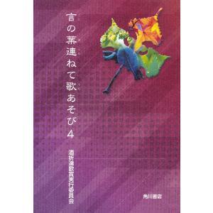 出版社:角川文化振興財 発行年月:2019年07月
