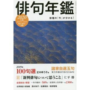 俳句年鑑2020年版2018.10→2019.9(カドカワムック)の商品画像|ナビ