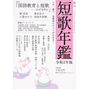 短歌年鑑令和2年版(カドカワムック)の商品画像|ナビ