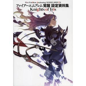 ファイアーエムブレム覚醒設定資料集Knights of Iris / ゲーム