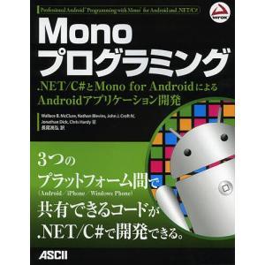 Monoプログラミング .NET/C#とMono for AndroidによるAndroidアプリケ...