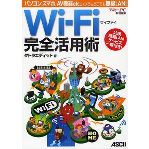Wi‐Fi完全活用術 パソコン、スマホ、AV機器etc.いつでもどこでも無線LAN! / タトラエディット bookfan