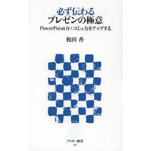 著:枚田香 出版社:アスキー・メディアワークス 発行年月:2013年04月 シリーズ名等:アスキー新...
