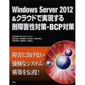 Windows Server 2012&クラウドで実現する耐障害性対策・BCP対策 / CSKWinテクノロジ|bookfan