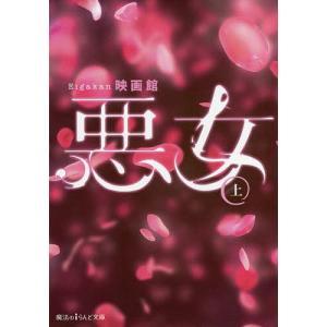 著:映画館 出版社:KADOKAWA 発行年月:2016年05月 シリーズ名等:魔法のiらんど文庫 ...