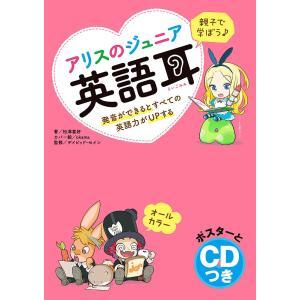 著:松澤喜好 監修:デイビッド・セイン 出版社:KADOKAWA 発行年月:2016年07月