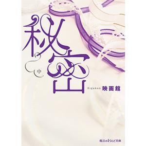 著:映画館 出版社:KADOKAWA 発行年月:2016年10月 シリーズ名等:魔法のiらんど文庫 ...