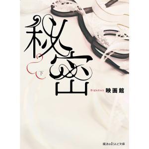著:映画館 出版社:KADOKAWA 発行年月:2016年11月 シリーズ名等:魔法のiらんど文庫 ...