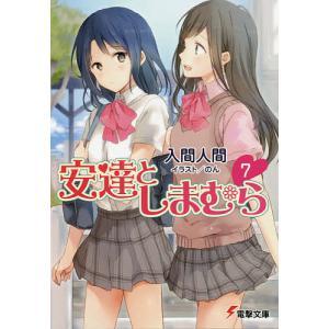 著:入間人間 出版社:KADOKAWA 発行年月:2016年11月 シリーズ名等:電撃文庫 3182...