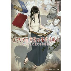 著:三上延 出版社:KADOKAWA 発行年月:2017年02月 シリーズ名等:メディアワークス文庫...