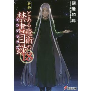 著:鎌池和馬 出版社:KADOKAWA 発行年月:2017年05月 シリーズ名等:電撃文庫 3255...