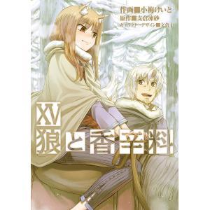 狼と香辛料 15 / 支倉凍砂 / 小梅けいと|bookfan