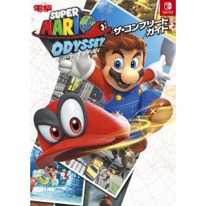 SUPER MARIO ODYSSEYザ・コンプリートガイド/ゲーム
