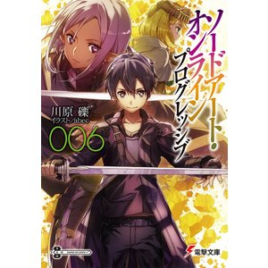 ソードアート・オンラインプログレッシブ 6/川原礫
