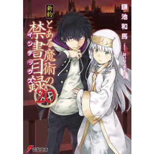 著:鎌池和馬 出版社:KADOKAWA 発行年月:2018年06月 シリーズ名等:電撃文庫 3402...