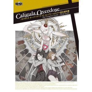 Caligula Overdose/カリギュラオーバードーズザ・コンプリートガイド+設定資料集