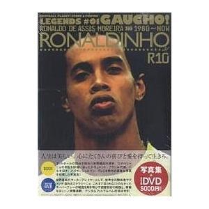 愛蔵版 RONALDINHO R10