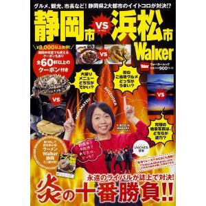 出版社:KADOKAWA 発行年月:2017年12月 シリーズ名等:ウォーカームック No.790