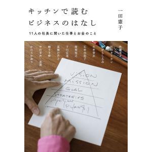 キッチンで読むビジネスのはなし 11人の社長に聞いた仕事とお金のこと / 一田憲子|bookfan