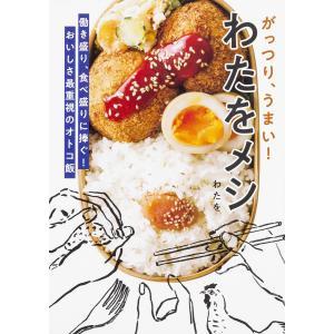 著:わたを 出版社:KADOKAWA 発行年月:2018年04月 キーワード:料理 クッキング