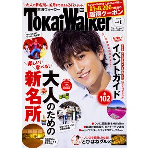 東海ウォーカー vol.1(2018)/旅行