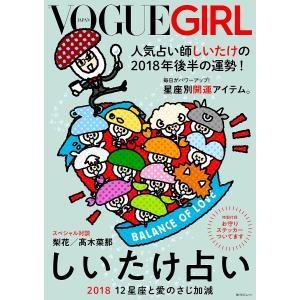 著:しいたけ 編集:VOGUEGIRL 出版社:KADOKAWA 発行年月:2018年06月 シリー...
