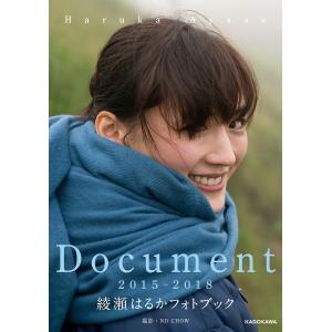 Document2015−2018 綾瀬はるかフォトブック/綾瀬はるか/NDCHOW