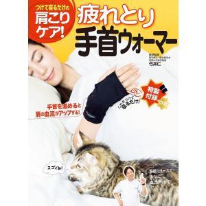 つけて寝るだけの肩こりケア!疲れとり手首ウォーマー/竹井仁