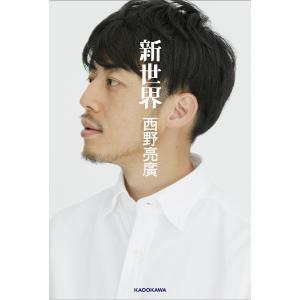 著:西野亮廣 出版社:KADOKAWA 発行年月:2018年11月 キーワード:bkc ビジネス書
