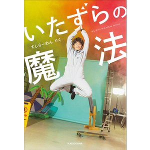 いたずらの魔法 / すしらーめんりく|bookfan