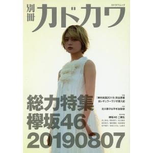 別冊カドカワ総力特集欅坂46 20190807