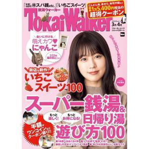 出版社:KADOKAWA 発行年月:2019年02月 シリーズ名等:ウォーカームック No.942