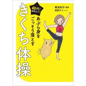 監修:菊池和子 マンガ:熊野チコ 出版社:KADOKAWA 発行年月:2019年04月 キーワード:...