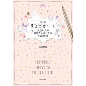 〈完全版〉引き寄せノート 大切な人の特別な女性になる65の質問 / 西原愛香