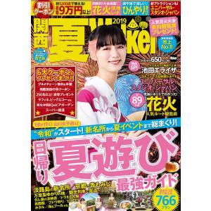 出版社:KADOKAWA 発行年月:2019年05月 シリーズ名等:ウォーカームック No.955
