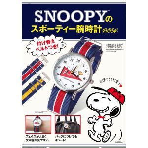 SNOOPYのスポーティー腕時計BOOK bookfan