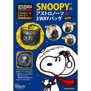 SNOOPYのアストロノーツ☆3WAYバッグBOOK アストロノーツスヌーピー50周年記念!!|bookfan