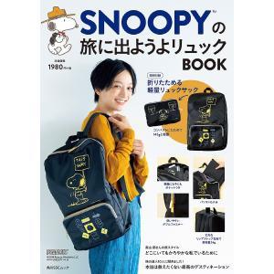SNOOPYの旅に出ようよリュックBOOK bookfan