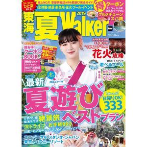 出版社:KADOKAWA 発行年月:2019年05月 シリーズ名等:ウォーカームック No.967