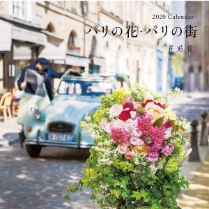 カレンダー '20 パリの花・パリの街|bookfan