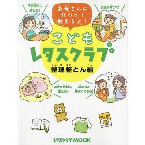 出版社:KADOKAWA 発行年月:2019年07月 シリーズ名等:レタスクラブMOOK キーワード...