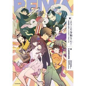 ようこそ令和さん!元号擬人化アンソロジーコミック / KADOKAWA|bookfan